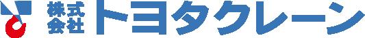 株式会社トヨタクレーン